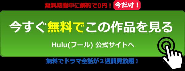 hulu コナン 無料