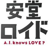 『安堂ロイド AI knows LOVE』の動画を無料で見る裏ワザ(第1話~第10話(最終回))木村拓哉/大島優子 再放送・見逃し配信【ドラマフル視聴】